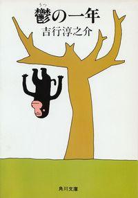 吉行淳之介『鬱の一年』