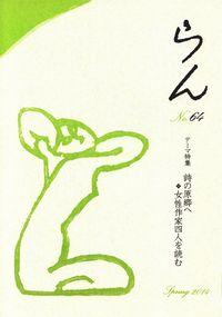「らん」No.64(2014春)
