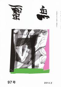 「雷魚」97号(2014年2月)