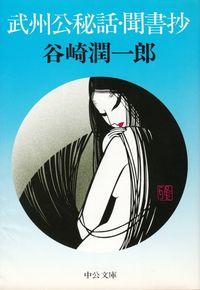 谷崎潤一郎『武州公秘話・聞書抄』
