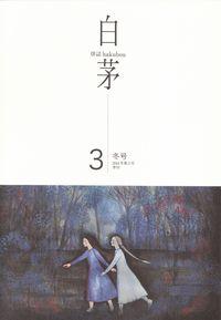 「白茅」第3号(2014年冬)