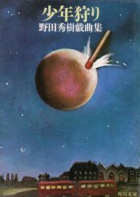 野田秀樹『少年狩り』