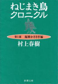 村上春樹『ねじまき鳥クロニクル 第1部 泥棒かささぎ編』