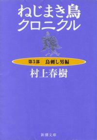 村上春樹『ねじまき鳥クロニクル 第3部 鳥刺し男編』