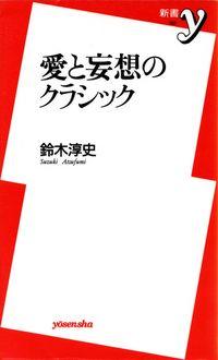 鈴木淳史『愛と妄想のクラシック』