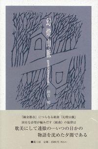 田吉明『幻燈山脈』