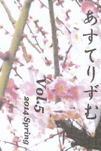 「あすてりずむ」vol.5