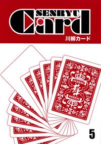 「川柳カード」5号