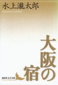 水上瀧太郎『大阪の宿』