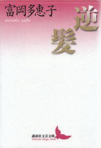 富岡多恵子『逆髪』