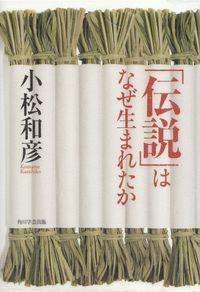 小松和彦『「伝説」はなぜ生まれたか』