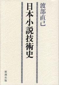 渡部直己『日本小説技術史』