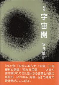 安井浩司『句集 宇宙開』