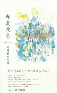 尾野秋奈『句集 春夏秋冬』