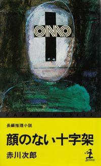 赤川次郎『顔のない十字架』