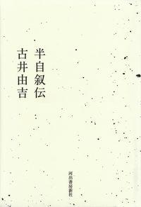 古井由吉『半自叙伝』