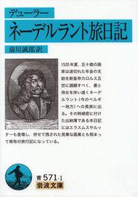デューラー『ネーデルラント旅日記』