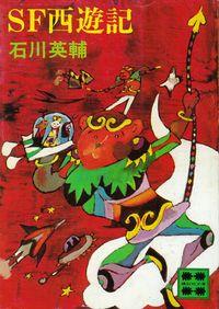 石川英輔『SF西遊記』