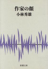 小林秀雄『作家の顔』