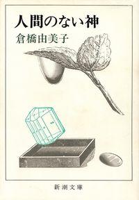 倉橋由美子『人間のない神』