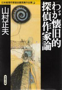 山村正夫『わが懐旧的探偵作家論―日本推理作家協会賞全集32』