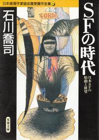 石川喬司『SFの時代―日本推理作家協会賞全集36』