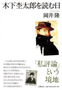 岡井隆『木下杢太郎を読む日』