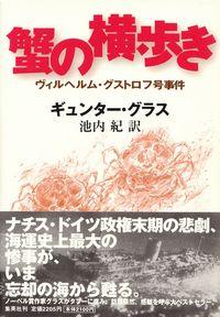 グラス『蟹の横歩き―ヴィルヘルム・グストロフ号事件』