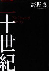 海野弘『二十世紀』