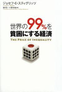 スティグリッツ『世界の99%を貧困にする経済』