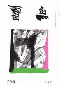 「雷魚」99号(2014年8月)