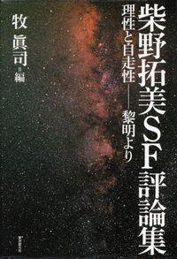 柴野拓美『柴野拓美SF評論集 理性と自走性――黎明より』