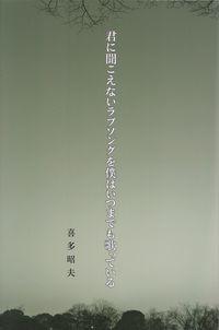 喜多昭夫『君に聞こえないラブソングを僕はいつまでも歌っている』