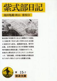 池田亀鑑・秋山虔校注『紫式部日記』