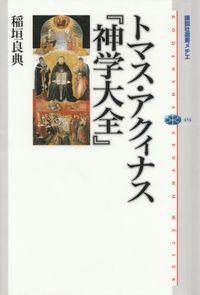 稲垣良典『トマス・アクィナス『神学大全』』