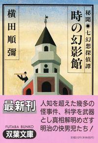 横田順彌『時の幻影館―秘聞・七幻想探偵譚』