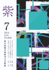 「紫」2014年7月号