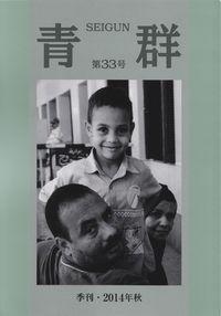 「青群」第33号(2014年秋)