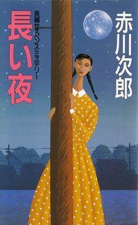 赤川次郎『長い夜』
