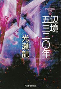 光瀬龍『辺境5320年―宇宙年代記全集2』