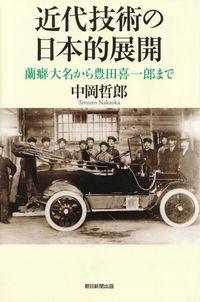 中岡哲郎『近代技術の日本的展開―蘭癖大名から豊田喜一郎まで』