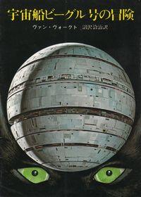 ヴォークト『宇宙船ビーグル号の冒険』