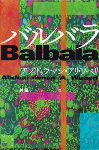 アリ・ワベリ『バルバラ』