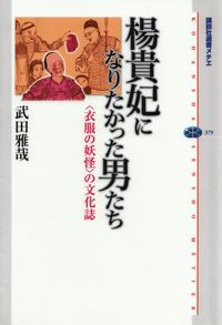 武田雅哉『楊貴妃になりたかった男たち―〈衣服の妖怪〉の文化誌』