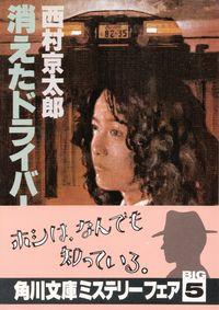 西村京太郎『消えたドライバー』