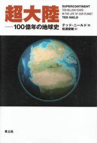 ニールド『超大陸―100億年の地球史』