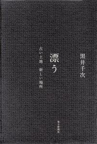 黒井千次『漂う―古い土地 新しい場所』