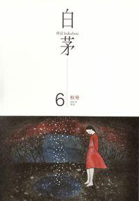 「白茅」第6号(2014年秋)