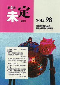 「未定」第98号(2014年12月)