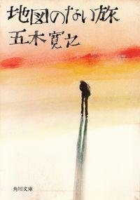 五木寛之『地図のない旅』